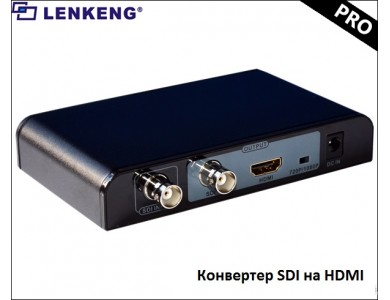 LenKeng LKV368Pro (конвертер SDI в HDMI) в Алматы.